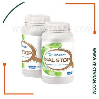 کود-مایع-SAL-STOP-سال-استاپ