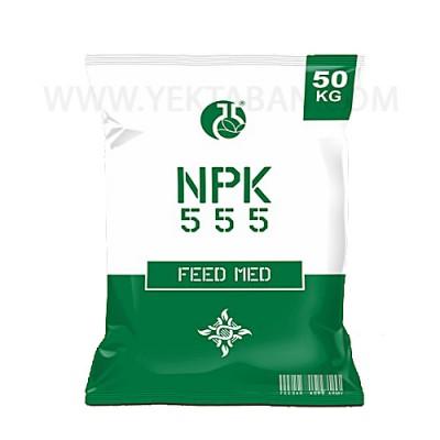 کود کامل ماکرو NPK5-5-5  زرین مهد فیدار
